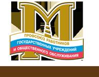 МГО профсоюза работников госучреждений и общественного обслуживания РФ
